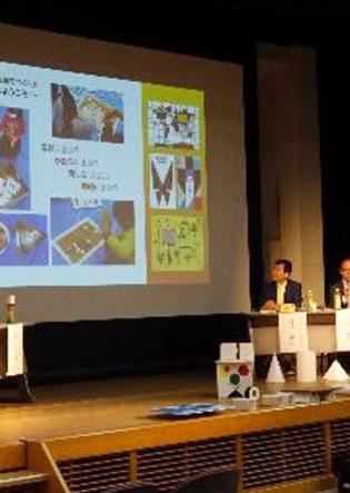事例発表会「デザイン×子ども×学校」-デザイン手法を活かした子どもの創造性を育むカリキュラム- レポート