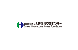 公益財団法人大阪国際交流センター