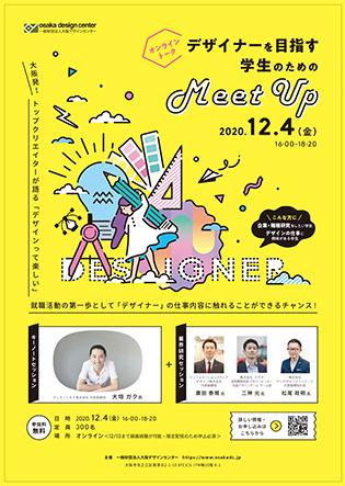 デザイナーを目指す学生のためのMeetUp ~大阪発!トップクリエイターが語る「デザインって楽しい」~