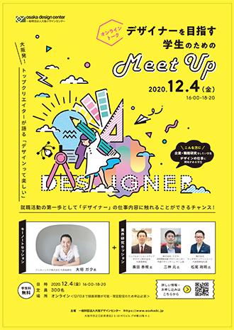 【アーカイブ】デザイナーを目指す学生のためのMeetUp~大阪発!トップクリエイターが語る「デザインって楽しい」~