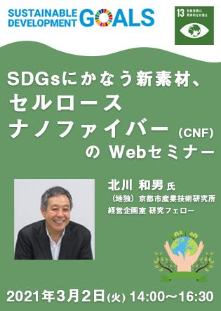 SDGsにかなう新素材、セルロースナノファイバー(CNF)の Webセミナー