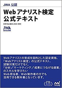Webアナリスト検定公式テキスト